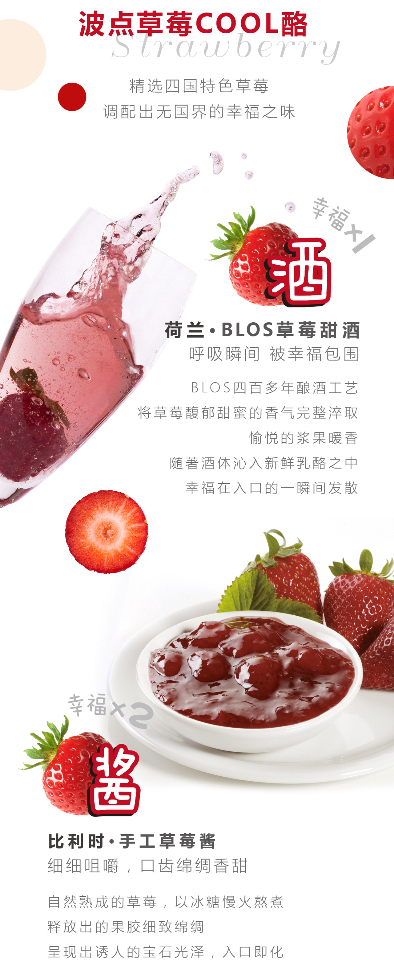 波点草莓 Strawberry Cool Chees 8