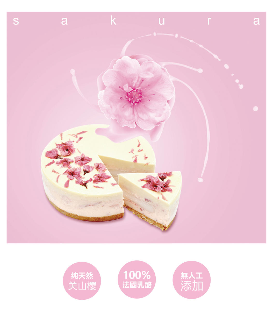 关山樱花COOL酪 Sakura Cool Cheese 09