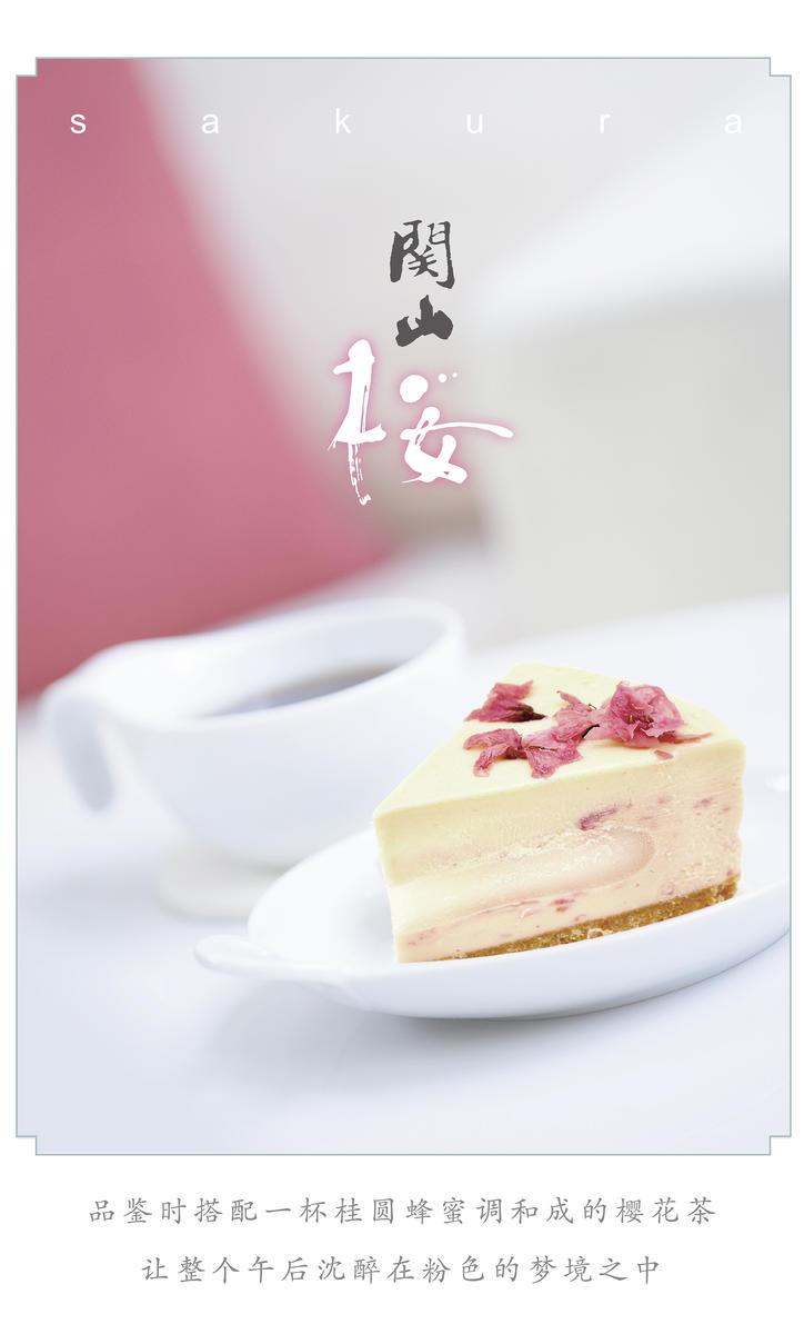关山樱花COOL酪 Sakura Cool Cheese 10