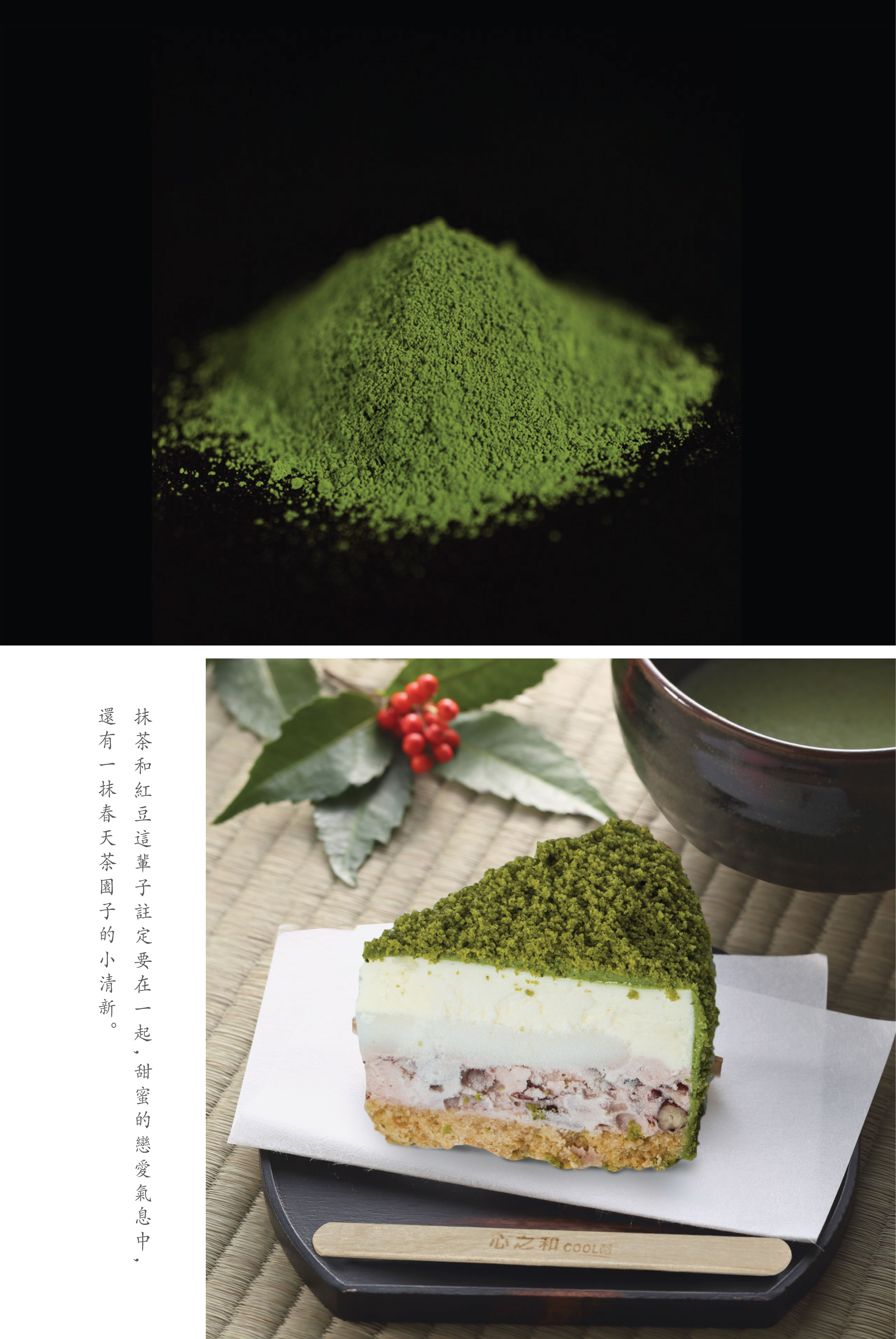 抹茶爱红豆 Matcha Cool Cheese 08