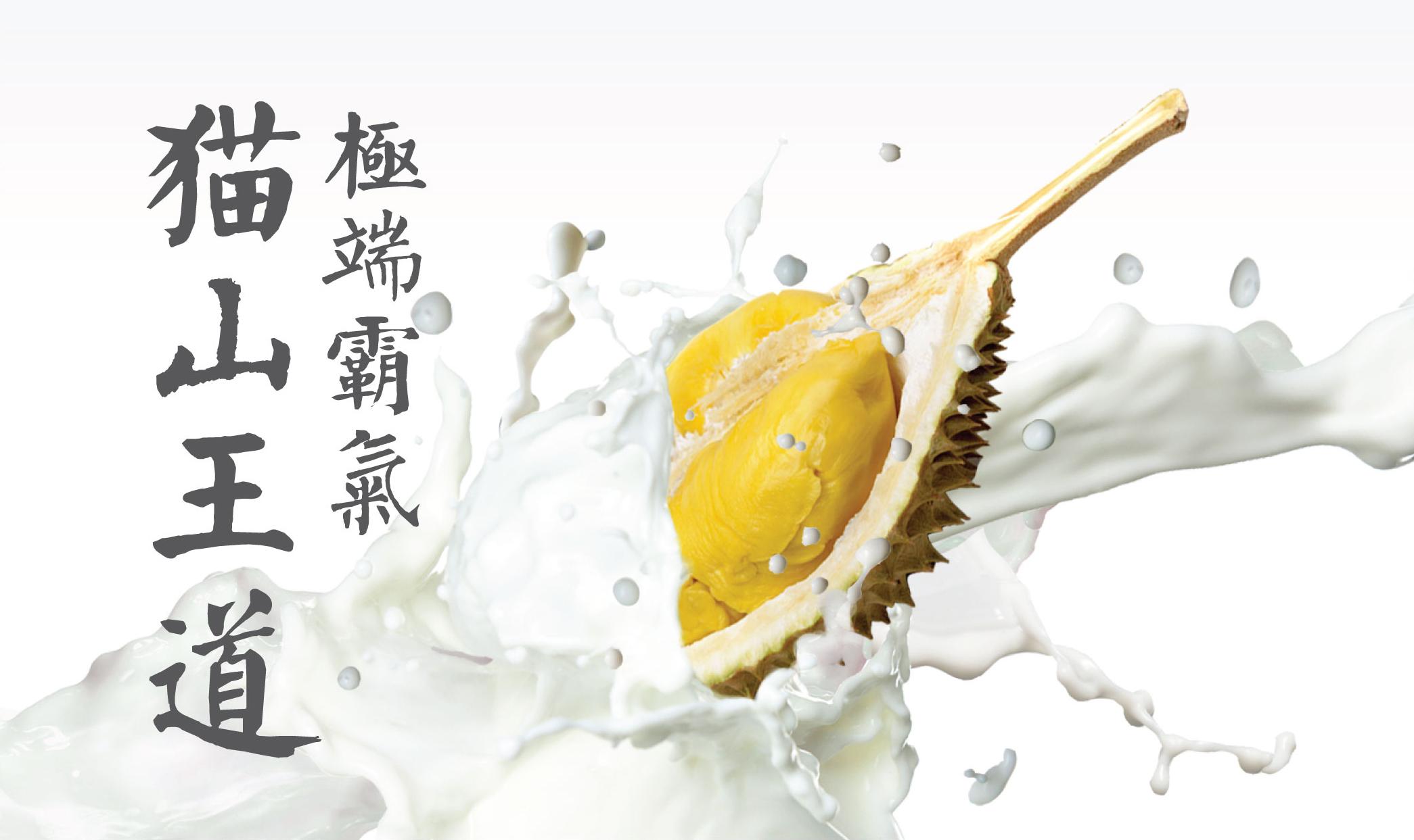 猫山王 Musang Cool Cheese 07