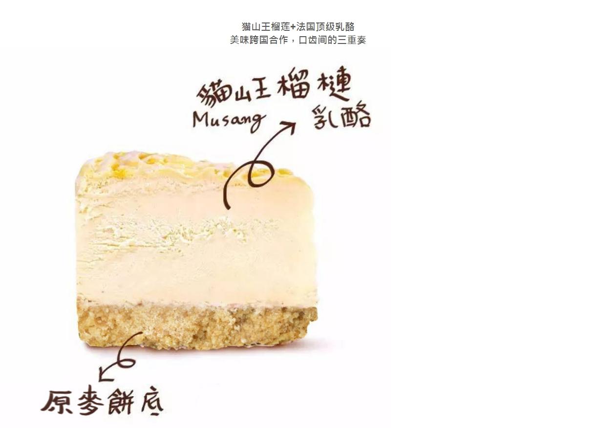 猫山王 Musang Cool Cheese 12