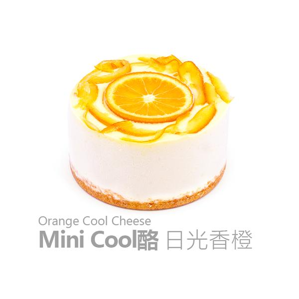 MINI日光香橙 Orange Mini Cool Cheese 01